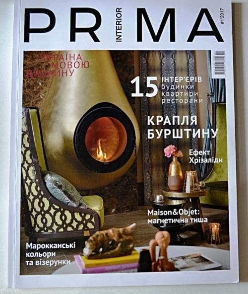 журнал PRIMA INTERIOR